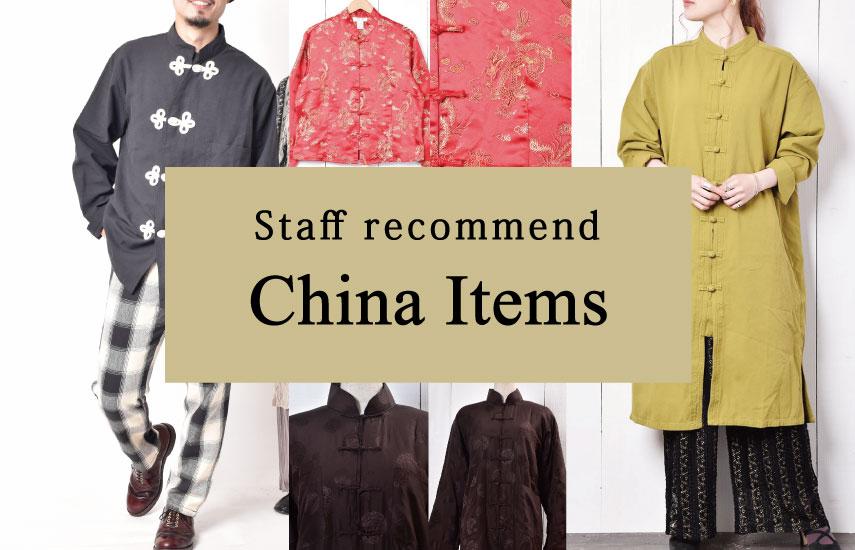 スタッフおすすめ China Items
